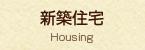 山梨県でリフォームをお考えなら!Home's(ホームズ)