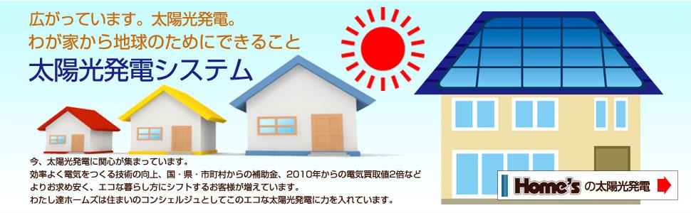 わが家から地球のためにできること 太陽光発電システム