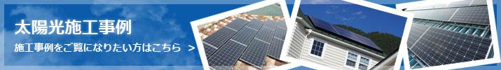 太陽光施工事例はこちら